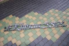 Gatvės pavadinimas su rėmeliu